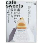 カフェ-スイーツ vol.208 / レシピ