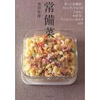 常備菜 作って冷蔵庫にストックしておけば、ごはんに、お弁当に、すぐおいしいおかず109/飛田和緒/レシピ