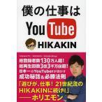 僕の仕事はYouTube/HIKAKIN