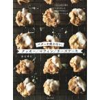 バターを使わない。クッキー/マフィン/チーズケーキ 人気のお菓子教室『tiroir』の軽やかでやさしい焼き菓子レシピ46/高吉洋江/レシピ