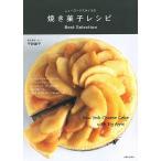 Yahoo!BOOKFANプレミアムニューヨークスタイルの焼き菓子レシピBest Selection/平野顕子/レシピ