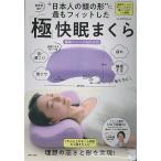 日本人の頭の形 に最もフィットした 極 快眠まくら   バラエティ