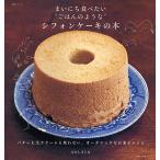 """Yahoo!BOOKFANプレミアムまいにち食べたい""""ごはんのような""""シフォンケーキの本 バターも生クリームも使わない、オーガニックなお菓子レシピ/なかしましほ/レシピ"""