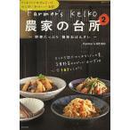 Farmer's KEIKO農家の台所 2/Farmer'sKEIKO/レシピ