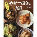 もっと!やせつまみ100/藤井恵/レシピ