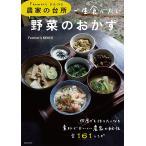 一生食べたい野菜のおかず Farmer's KEIKO農家の台所/Farmer'sKEIKO/レシピ