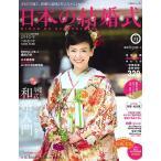 Yahoo!BOOKFANプレミアム日本の結婚式 No.23