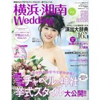 Yahoo!BOOKFANプレミアム横浜・湘南Wedding No.17