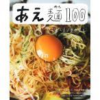 あえ麺100/堤人美/製作夏井景子/レシピ