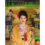 Yahoo!BOOKFANプレミアム日本の結婚式 No.24