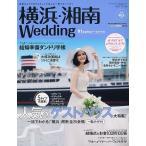 Yahoo!bookfanプレミアム横浜・湘南Wedding No.18