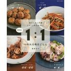 Yahoo!bookfanプレミアム調味料1:1で作れる毎日ごはん 超かんたん計量ピタッと味が決まる!/重信初江/レシピ
