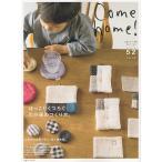 Come home! vol.52