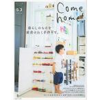 Yahoo!bookfanプレミアムCome home! vol.53