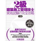 2級建築施工管理技士実地試験の完全攻略 / 村瀬憲雄