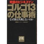 ゴルゴ13の仕事術 究極のビジネスマン  祥伝社黄金文庫