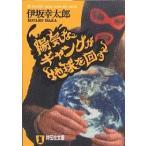 陽気なギャングが地球を回す 長編サスペンス / 伊坂幸太郎