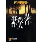 鬼首殺人事件 長編推理小説 / 内田康夫