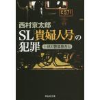 SL「貴婦人号」の犯罪/西村京太郎