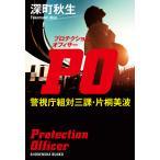 PO(プロテクションオフィサー) 警視庁組対三課・片桐美波/深町秋生