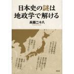 日本史の謎は地政学で解ける/兵頭二十八