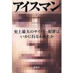 Yahoo!BOOKFANプレミアムアイスマン 史上最大のサイバー犯罪はいかに行なわれたか/ケビン・ポールセン/島村浩子