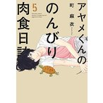 アヤメくんののんびり肉食日誌 5/町麻衣