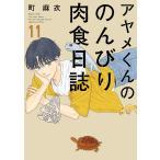 〔予約〕アヤメくんののんびり肉食日誌 11 / 町麻衣