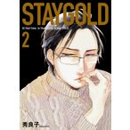 STAYGOLD 2/秀良子