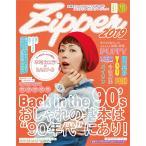Zipper  2019  祥伝社