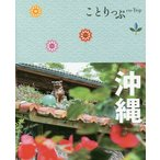 沖縄   3版 昭文社