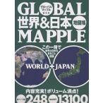グローバルマップル世界&日本地図帳