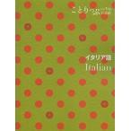 ショッピングイタリア イタリア語