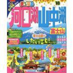 河口湖・山中湖 富士山 '18/旅行