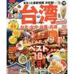 Yahoo!bookfanプレミアム台湾mini '19/旅行