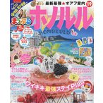 Yahoo!bookfanプレミアムホノルル '19/旅行