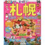 札幌 富良野・小樽・旭山動物園mini '20 / 旅行
