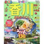 まっぷる香川 さぬきうどん 高松 琴平 小豆島  20  昭文社