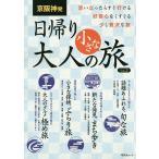 京阪神発 日帰り 大人の小さな旅 Vol.2  昭文社ムック