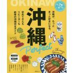 沖縄パーフェクト本 王道もトレンドも、ぜんぶのってます。 / 旅行