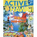 Yahoo!bookfanプレミアムアクティブハワイ 便利でお得♪オプショナルツアー情報ガイド / 旅行