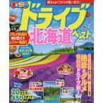 ドライブ北海道ベスト 〔2019-2〕 / 旅行