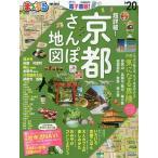 まっぷる 超詳細 京都さんぽ地図 mini