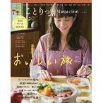 ことりっぷMagazine Vol.22(2019Autumn) / 旅行