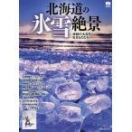 北海道の氷雪絶景 神秘の大自然と生きものたち / 旅行
