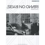 楽譜 SEKAI NO OWARI 8版