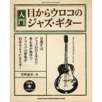 入門目からウロコのジャズ・ギター jazz guitar book Presents / 菅野義孝