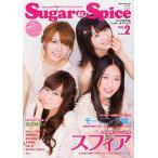 Sugar & Spice music girlsの素敵グラビア&ロングインタビュー Vol.2/B−PASS