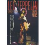 レッド・ツェッペリン1974−1982 CROSSBEAT Special Edition