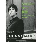 ジョニー・マー自伝 ザ・スミスとギターと僕の音楽/ジョニー・マー/丸山京子